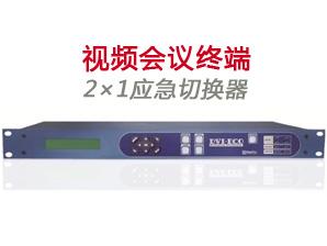 视频会议终端2×1应急切换器