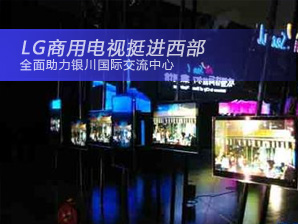 LG商用雷竞技平台风控挺进西部