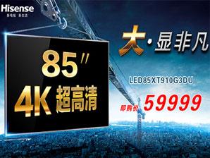 海信推85英寸超大屏电视