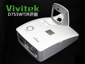 丽讯超短焦互动投影机D755WTIR评测