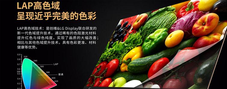 今年七月时,创维推出了全新的中国梦系列,用工匠精神打造高端产品,首款旗舰产品G7,最近,创维又推出了中国梦系列的新一款精品——创维Q8电视,以黑金品质,打造中国荣耀。