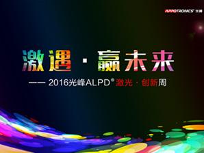 光峰ALPD激光创新周将在北京开幕