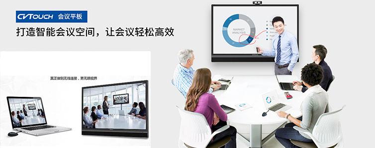 视睿专门针对企业会议室应用推出了CVTOUCH会议平板产品,本机自带安卓操作系统,集成了无线投影、白板书写、远程会议、触控等多种功能为一体,采用了LED液晶作为显示器