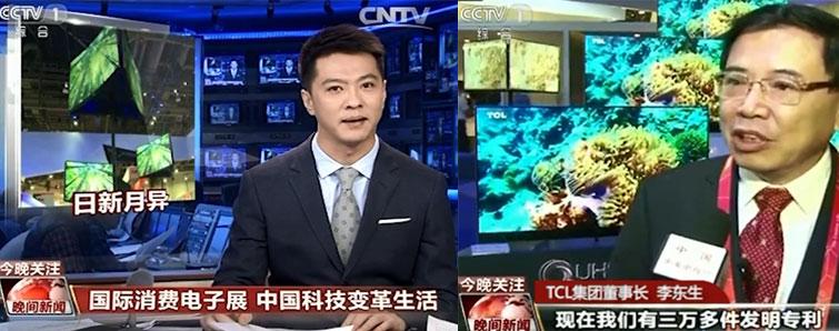 TCL正式对外宣布,2016年TCL全年平板电视出货量突破2000万台,成为全球第三个、也是中国首个年出货量破2000万的彩电企业。正是在TCL等领先企业的带动下,中国彩电以2016年为分水岭。
