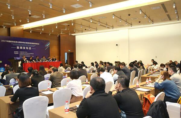 2017中国教育信息化国际峰会