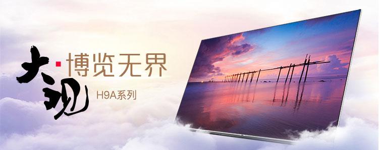 创维电视官方商城低调上新了一款新品电视——创维55H9A,它是一款无边框超薄4色4K平板电视,官方定价5999元,接下来跟着笔者的步伐一起来了解一下这款电视的产品性能。