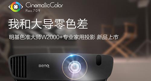 明基家用投影机W2000+上市