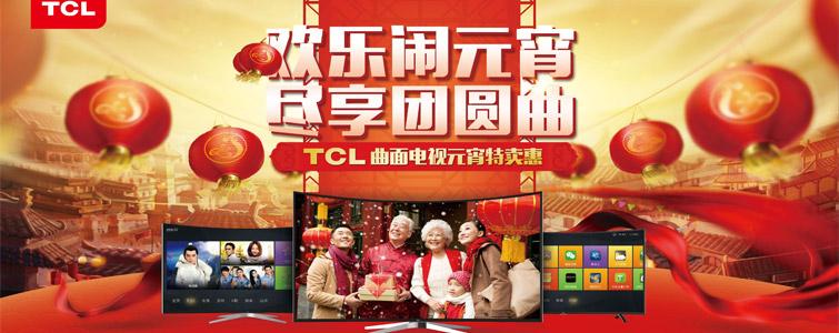 """如果你还没有并渴望拥有这样一台好电视,就千万不要错过TCL电视在2月11日至2月13日推出的""""欢乐闹元宵,尽享团圆曲""""钜惠活动。"""