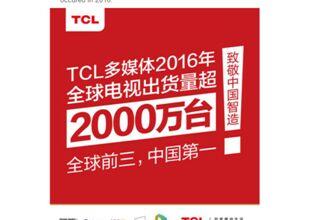 中国彩电业新里程碑  TCL席卷北美