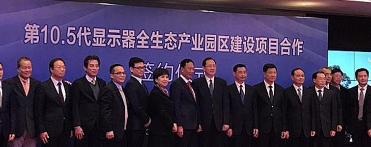 日前,鸿海麾下的富士康在广州投资610亿元人民币建设10.5代8K面板生产线。该工厂预计在2019年建成,建成后可以生产8K超高清(UHD)液晶面板及相关后段产品