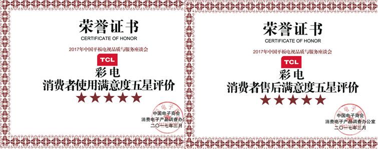 """3月6日,""""2017年中国平板电视品质与服务座谈会""""在京召开。TCL同时获得""""消费者使用满意度五星评价""""及""""消费者售后满意度五星评价""""两项大奖。"""