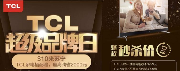 """3月10日,TCL将携手苏宁举办一场主题为""""TCL超级品牌日——310来苏宁,TCL家电搭配购,最高劲省2000元""""的春季狂欢购物节活动。"""