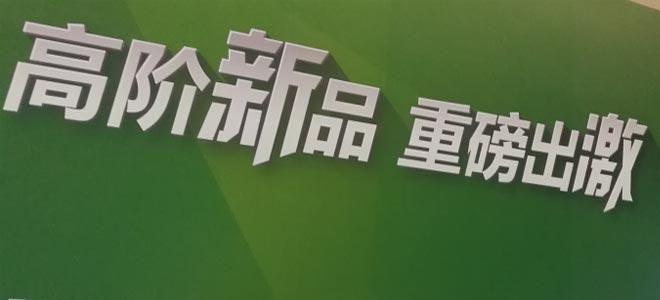 2017年4月12——14日,2017年度IFC展会在北京国家会议中心举行,投影品牌集中亮相,除了展示众多创意解决方案,更是借此机会发布重磅新品。一起来看