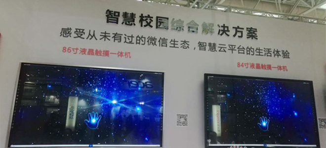 5月7日至9日,第72届中国教育装备展示会在福州海峡国际会展中心盛大举行。围绕公司发展和智慧教育等话题,投影时代网记者对艾博德股份总经理许军先生进行了独家专访。