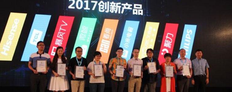 """7月18日,中国电子视像行业协会和奥维云网联合举办了""""2017上半年度彩电行业研究发布会"""",海信天玑系列和璀璨系列ULED超画质电视凭借国际一流的画质表现和在高端彩电市场上的标杆作用,双双荣获了""""2017创新产品""""大奖。"""