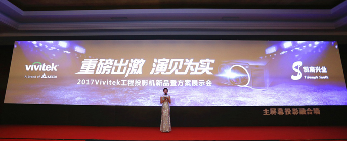 """8月8日,台达旗下投影品牌Vivitek(丽讯)携手北京凯南兴业科技发展有限公司在京举行了主题为""""重磅出激 演见为实""""的工程投影机新品暨方案展示会,大会现场重点展示18,000流明激光工程投影机DU9800Z领衔,多达7组精彩震撼的行业应用投影解决方案和其它新品也闪耀亮相"""