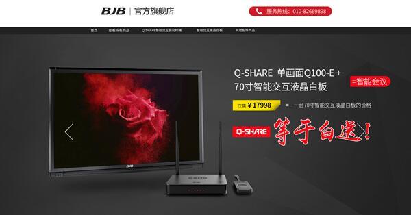 京东BJB官方旗舰店正式上线