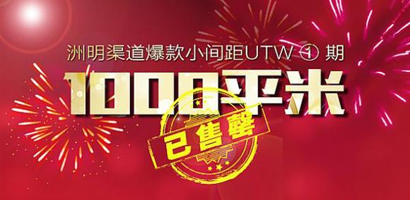 洲明爆款UTW一期1000平方米售罄