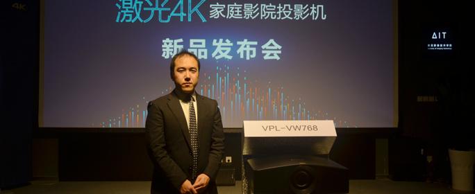1月17日,索尼在北京召开新闻发布会,正式宣告索尼全新4K家庭影院投影机VPL-VW768登陆中国市场。