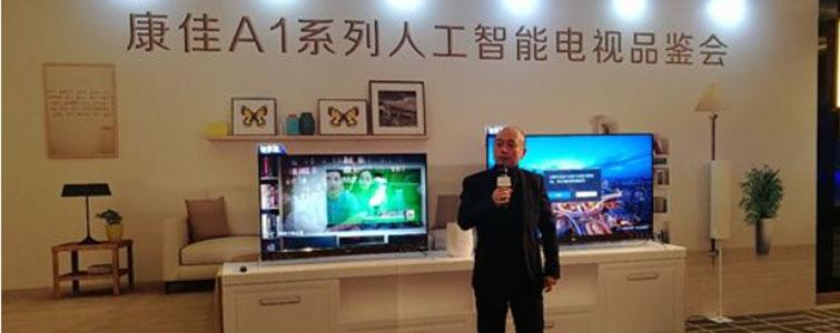 近日,康佳在北京举行A1系列人工智能电视品鉴会,近百家媒体现场见证了这次品鉴会。