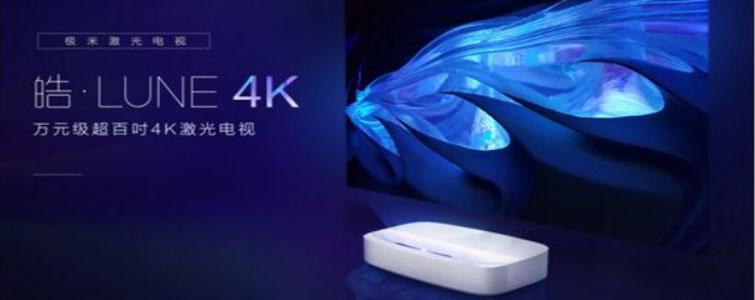 """每一个行业的发展都会遇到""""成长瓶颈""""。激光电视也不例外。例如,早起产品的4K化技术瓶颈、过去几年大多数产品的高昂价格。"""