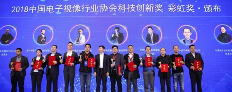 在需求和技术创新的双轮驱动下,音视频产业迎来快速发展期。在10月31日举行的2018年第十四届中国音视频产业大会上,隆重表彰了今年以来在音视频领域表现优秀的新技术、新产品及技术研发带头人。