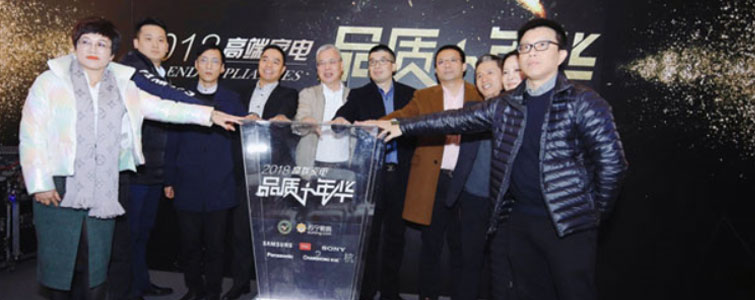 """12月8日-12月9日期间,在杭州龙湖滨江天街""""2018高端家电品质'+'年华""""活动隆重举办。"""