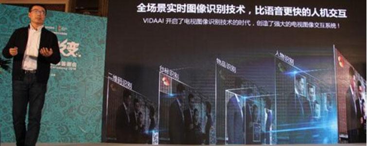 1月31日,海信在北京正式发布了VIDAA AI人工智能电视系统,首次公布人工智能电视定义并推出全场景实时图像搜索和全场景语音两大人工智能创新交互设计,使电视打通用户生活圈,成为覆盖用户全场景生活助手。