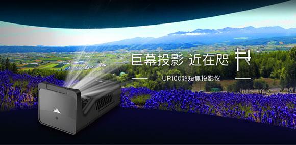 WHITESKY首款LED超短焦智能投影