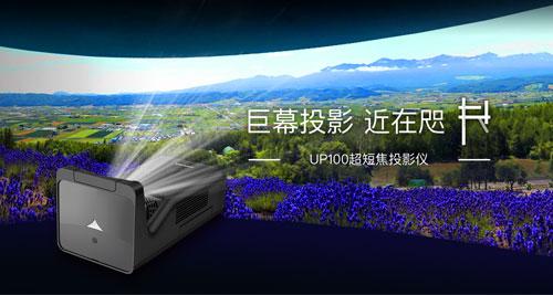WHITESKY首款LED超短焦智能投影仪