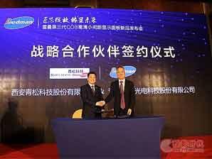 青松与雷曼签订COB战略合作协议