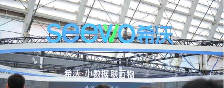 """第77屆中國教育裝備展示會在青島開啟。希沃發布全新理念,推出系列重磅新品,帶大家進入""""小數據、聯萬物""""的教育世界。"""