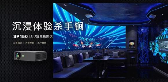 皓空智能LED投影儀SP150全新上市