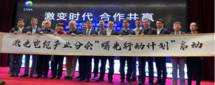 """以海信为首,包括艾洛维、华录、中光学、中科极光、浙大三色、成都菲斯特、激智科技、极米、光峰光电、扬州吉新光电、上海维视光瑞电等激光电视上下游骨干企业,长虹、TCL、康佳、海尔等骨干彩电企业,在四月为""""激光电视""""开了一次大会。"""