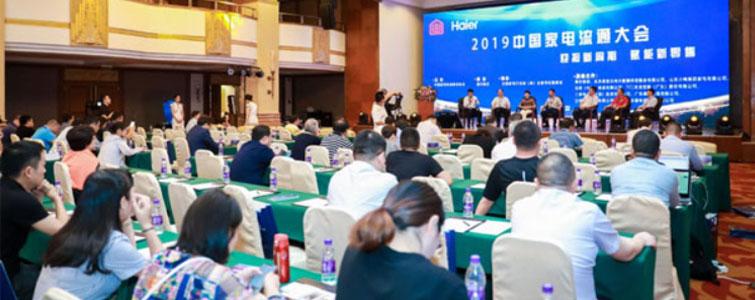 """5月29日,""""迎接新周期 赋能新零售——2019中国家电流通大会""""在北京隆重举行。TCL、海尔、三星等来自国内外近30家家电制造企业高管"""