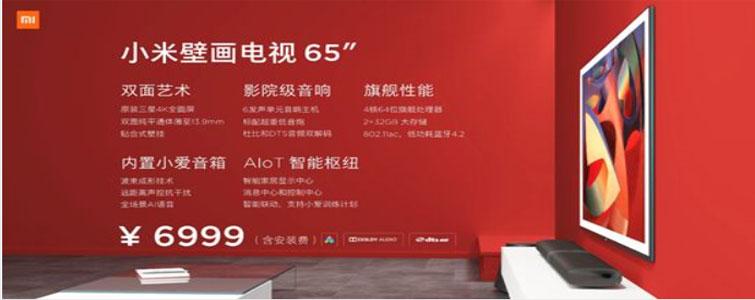 """4月下旬,""""双面艺术·小米电视2019春季新品发布会""""在京举办。小米推出32、43、55、65英寸四个尺寸段的""""全面屏""""电视,同时推出65英寸新旗舰壁画电视"""