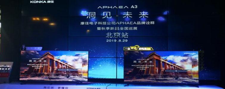 8月29日,康佳电子科技公司在北京举行了APHAEA品牌诠释暨秋季新品全国巡展首站。