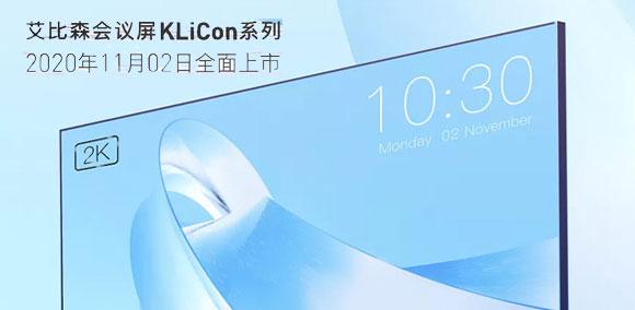 艾比森推标准尺寸会议屏KLiCon系列