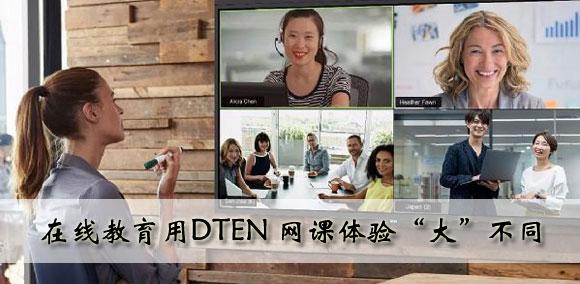 在线教育用DTEN 网课体验大不同