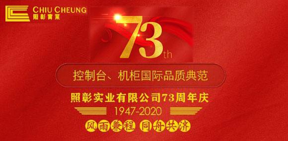 热烈祝贺照彰实业成立73周年