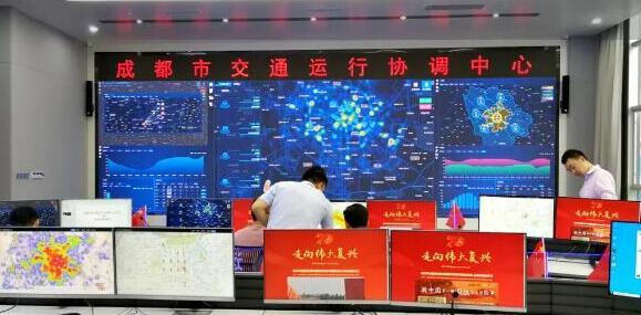 智慧行千里,全域落蓉城丨成都市交通运行协调中心
