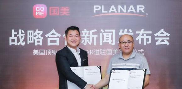 PLANAR與國美零售簽署戰略合作協議