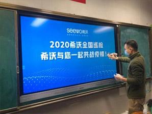 希沃开展2020年全国巡检活动