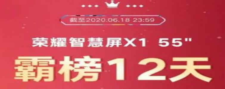 据中怡康统计,2020年618期间线上平台最为畅销的十款产品前三名,分别被荣耀、小米占据。