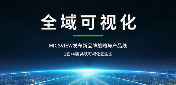 """数字政府""""孤岛""""困境的解决之道——MICS全域可视化云"""