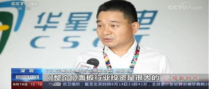 """中環集團、蘇州三星、日本JOLED,2020年以來,TCL科技已經動用200億元資本來""""收購擴張""""。"""