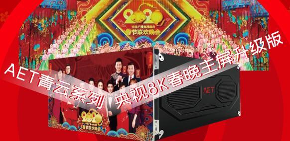 阿尔泰AET青云系央视8K春晚主屏 因春晚而生广电级标准