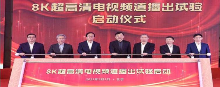 2月1日,對于廣電和AV產業而言是一個大日子。因為這一天國內首個8K電視頻道:CCTV-8K正式實驗播出。