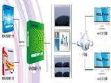 德威软件 直播系统EZLive